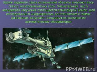 Кроме видимого света космические объекты излучают весь спектр электромагнитных в