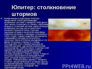 Юпитер: столкновение штормов Белые овалы в атмосфере Юпитера представлят собой д