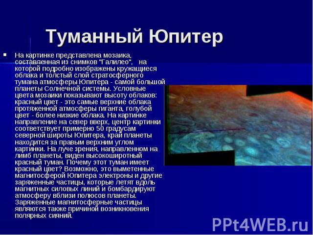 """Туманный Юпитер На картинке представлена мозаика, составленная из снимков """"Галилео"""", на которой подробно изображены кружащиеся облака и толстый слой стратосферного тумана атмосферы Юпитера - самой большой планеты Солнечной системы. У…"""
