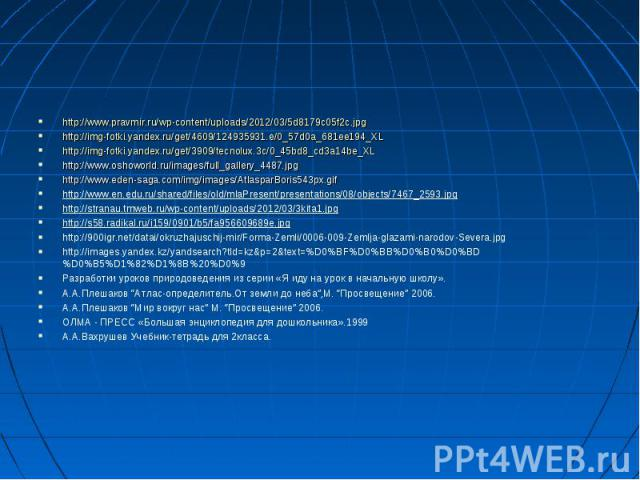 http://www.pravmir.ru/wp-content/uploads/2012/03/5d8179c05f2c.jpg http://www.pravmir.ru/wp-content/uploads/2012/03/5d8179c05f2c.jpg http://img-fotki.yandex.ru/get/4609/124935931.e/0_57d0a_681ee194_XL http://img-fotki.yandex.ru/get/3909/tecnolux.3c/0…
