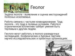 Геолог Задача геолога - выявление и оценка месторождений полезных ископаемых. Ра