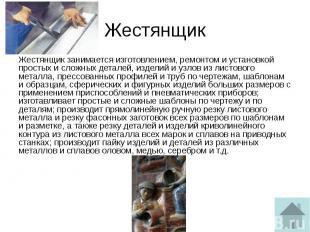 Жестянщик Жестянщик занимается изготовлением, ремонтом и установкой простых и сл