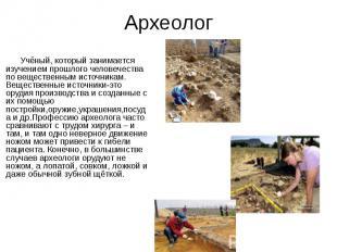 Археолог Учёный, который занимается изучением прошлого человечества по веществен
