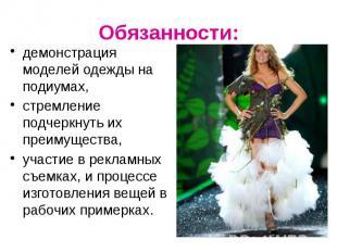 Обязанности: демонстрация моделей одежды на подиумах, стремление подчеркнуть их
