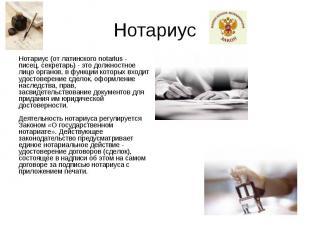 Нотариус Нотариус (от латинского notarius - писец, секретарь) - это должностное