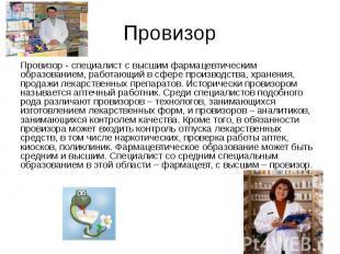Провизор Провизор - специалист с высшим фармацевтическим образованием, работающи