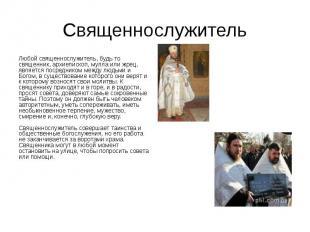 Священнослужитель Любой священнослужитель, будь то священник, архиепископ, мулла
