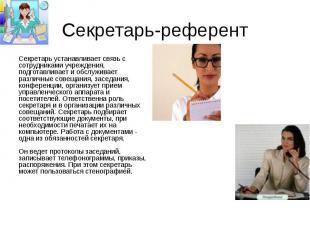 Секретарь-референт Секретарь устанавливает связь с сотрудниками учреждения, подг
