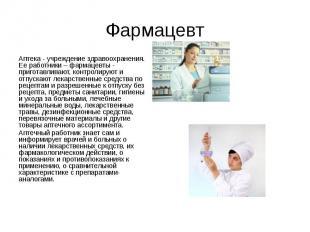 Фармацевт Аптека - учреждение здравоохранения. Ее работники – фармацевты - приго