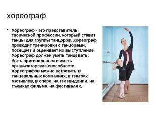 хореограф Хореограф - это представитель творческой профессии, который ставит тан