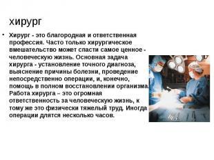 хирург Хирург - это благородная и ответственная профессия. Часто только хирургич