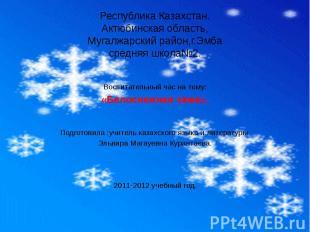 Республика Казахстан. Актюбинская область, Мугалжарский район,г.Эмба средняя шко