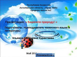 Республика Казахстан. Актюбинская область , город Эмба Средняя школа №2 Презента