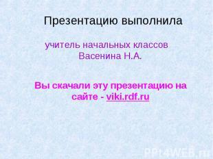 учитель начальных классов Васенина Н.А. учитель начальных классов Васенина Н.А.