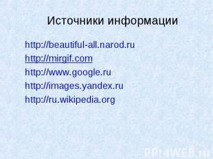 http://beautiful-all.narod.ru http://beautiful-all.narod.ru http://mirgif.com ht