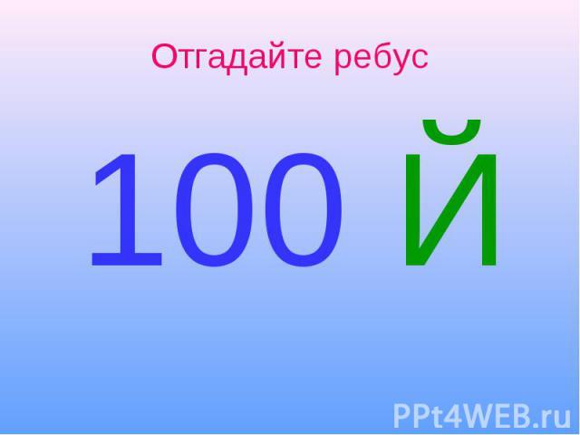 100 Й 100 Й