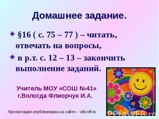 Домашнее задание. §16 ( с. 75 – 77 ) – читать, отвечать на вопросы, в р.т. с. 12