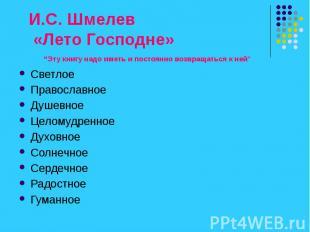 """И.С. Шмелев «Лето Господне» """"Эту книгу надо иметь и постоянно возвращаться к ней"""