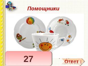 7 тарелок им умыты, 7 тарелок им умыты, 8 чашек не забыты, Ложек — дюжина одна Ч