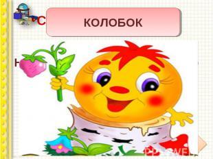 Назовите популярную русскую народную сказку с тремя покушениями на убийство и од