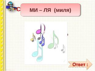 Назовите Назовите музыкальную меру длины.