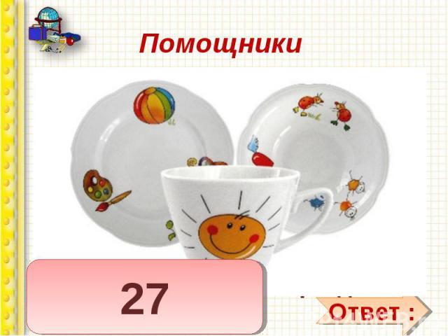 7 тарелок им умыты, 7 тарелок им умыты, 8 чашек не забыты, Ложек — дюжина одна Чистота кругом видна Вы готовы дать ответы, Сколько всей посуды этой Перемыл он, сын-проказник? Дело было в мамин праздник.