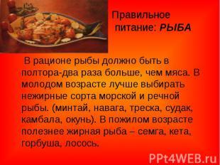 Правильное питание: РЫБА В рационе рыбы должно быть в полтора-два раза больше, ч