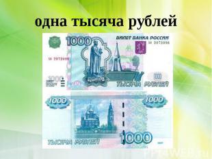 одна тысяча рублей
