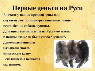 Первые деньги на Руси Вначале у наших предков деньгами служили скот или шкуры жи