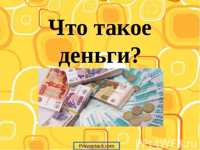 Что такое деньги?