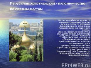 Иерусалим христианский - паломничество по святым местам Много столетий назад, за