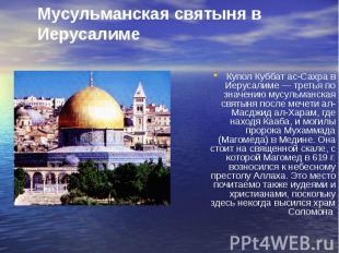Мусульманская святыня в Иерусалиме Купол Куббат ас-Сахра в Иерусалиме — третья п