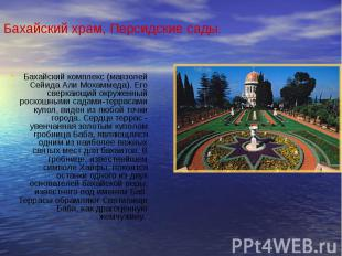 Бахайский храм, Персидские сады. Бахайский комплекс (мавзолей Сейида Али Мохамме
