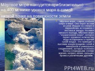 Мёртвое море находится приблизительно на 400 м. ниже уровня моря в самой низкой