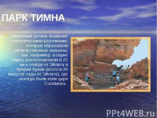 ПАРК ТИМНА Эйлатский регион знаменит геологическими разломами, которые образовал