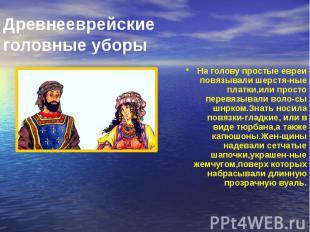 Древнееврейские головные уборы На голову простые евреи повязывали шерстя-ные пла