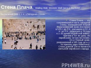 Стена Плача. Wailing Wall, Western Wall (англ.); Ha-Kotel ha-ma'arawi (евр.), т.