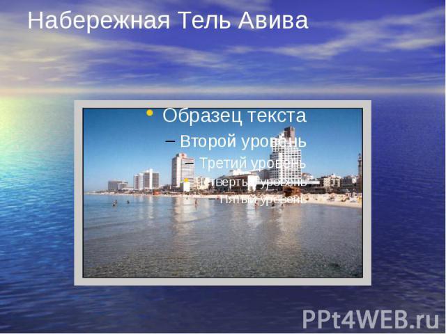 Набережная Тель Авива
