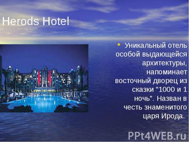 """Herods Hotel Уникальный отель особой выдающейся архитектуры, напоминает восточный дворец из сказки """"1000 и 1 ночь"""". Назван в честь знаменитого царя Ирода."""