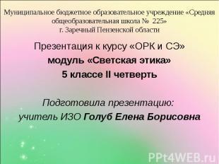 Презентация к курсу «ОРК и СЭ» Презентация к курсу «ОРК и СЭ» модуль «Светская э