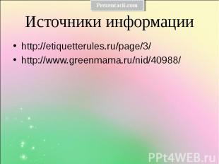 http://etiquetterules.ru/page/3/ http://etiquetterules.ru/page/3/ http://www.gre
