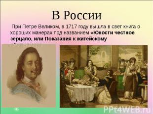 При Петре Великом, в 1717 году вышла в свет книга о хороших манерах под название