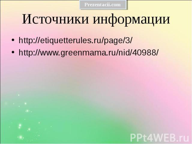 http://etiquetterules.ru/page/3/ http://etiquetterules.ru/page/3/ http://www.greenmama.ru/nid/40988/