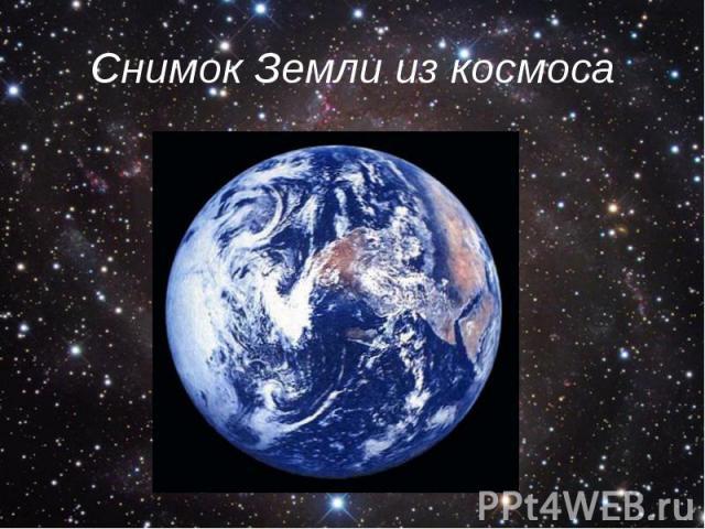 Снимок Земли из космоса