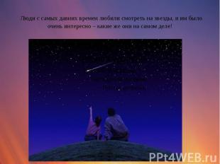 Люди с самых давних времен любили смотреть на звезды, и им было очень интересно