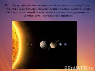 На этой картинке мы можем увидеть какие разные по размеру бывают планеты и какое