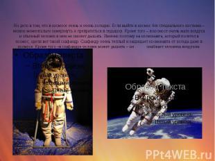Но дело в том, что в космосе очень и очень холодно. Если выйти в космос без спец
