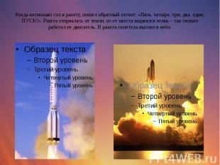 Когда космонавт сел в ракету, пошел обратный отсчет: «Пять, четыре, три, два, од