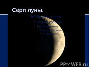 Серп луны.