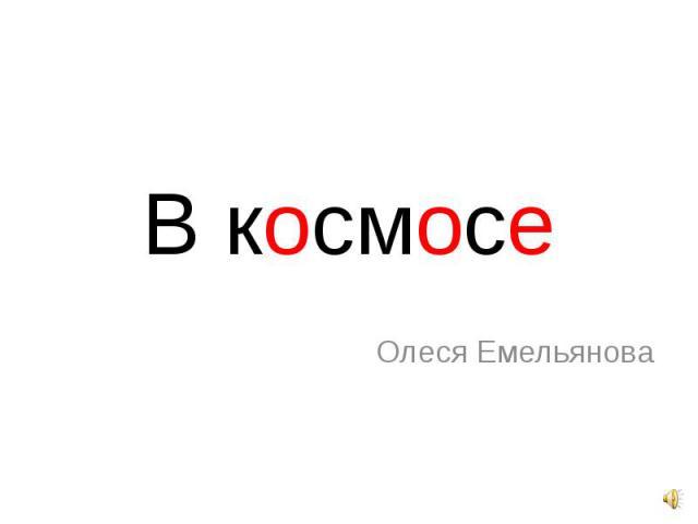 В космосе Олеся Емельянова